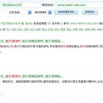 哈尔滨SEM公司排名:1、47
