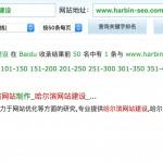 哈尔滨网站建设排名:34